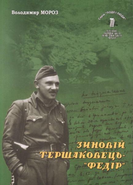Обкладинка книги дослідника В. Мороза про життя З. Тершаковця