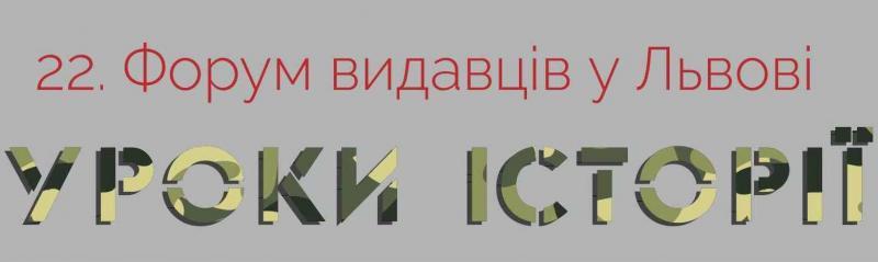 Стартував Форум видавців у Львові