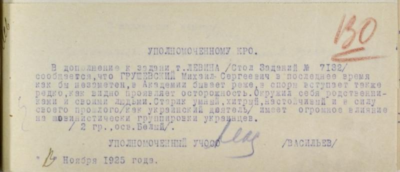 Фото літопису м гунашевського фото 63-207